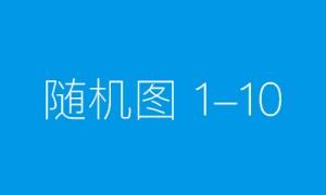 """菏泽市八建筑工程入围""""牡丹杯""""。"""